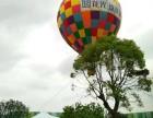 东莞热气球租赁热气球婚礼优质热气球出租报价
