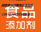 上海地区回收各类食品添加剂
