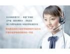 欢迎进入%巜哈尔滨格兰仕微波炉-(各中心) 售后服务网站电话