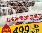 宝鸡新天地国际旅行社【周边游线路】