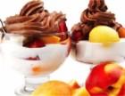 台九号线鲜果冻酸奶冰淇淋加盟 冷饮热饮