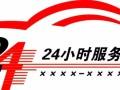 欢迎访问锦州荣事达冰箱各点售后服务维修咨询电话