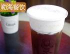 深圳奶茶加盟