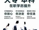2018常州成人高考(即将截止) 自考 网络教育学历招生