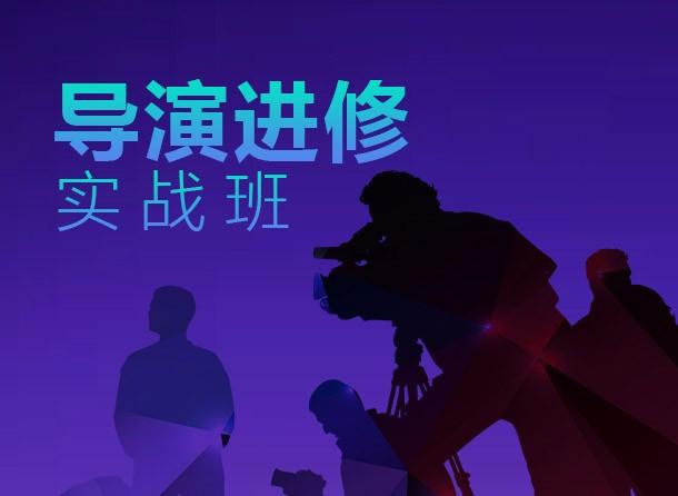 2019年导演进修实战班招生简章