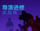 北京电影学院北京培训中心导演实战进修班2019年招生报名