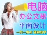 深圳龙华弓村平面设计PS培训班