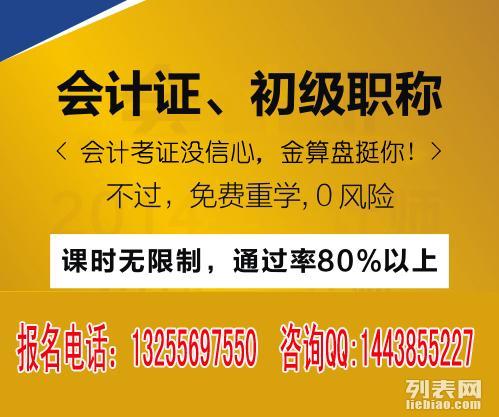 天津河西区会计初级职称培训学校/会计初级职称培训哪里好