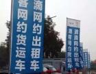 滴客【中国】网约车+互联网货车加盟