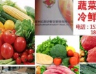 蔬菜配送,价格优惠,合作共赢