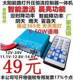 红外遥控控制器 太阳能路灯控制器一体机 升压恒流控制器