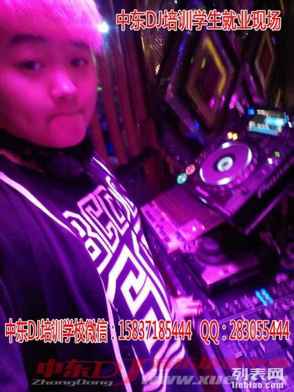 河南开封学DJ培训MC喊麦网络主播