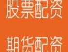 哈尔滨信立 专业配资平台