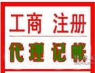 青龙潭路电子科技公司营业执照办理刻章王琛申请一般纳税人优惠