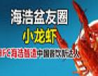 海浩小龙虾加盟