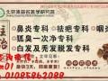 北京德益名医学研究院