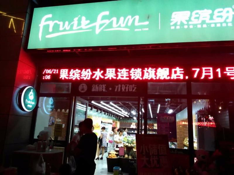 市场旺盛果缤纷水果加盟