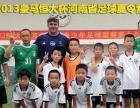 2014南阳天马足球俱乐部暑期青少年足球培训班招生