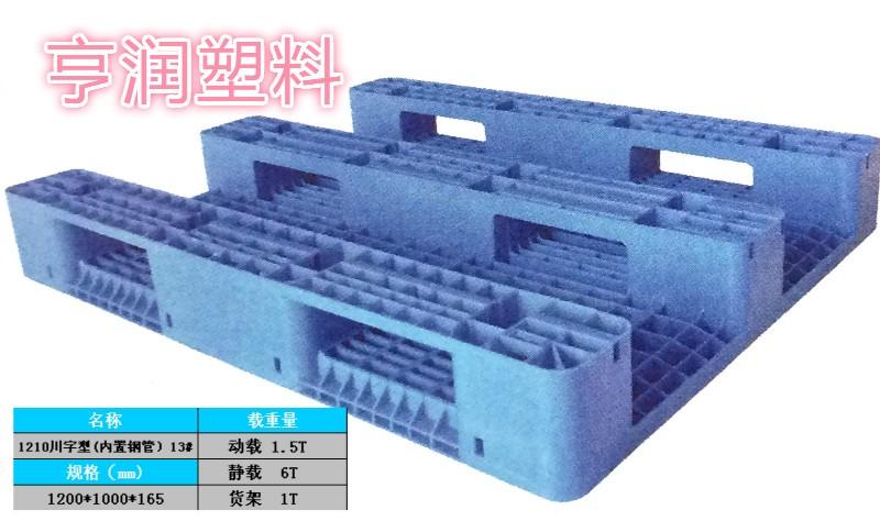 13 川字型卡板
