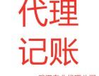 武汉代理建帐 记帐 报税 税务处理 财务公司代办