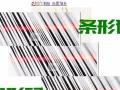 亳州条形码申请制作公司,利辛蒙城涡阳谯城条形码申请