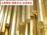 C17500铍钴铜棒铜板大量现货 供应黄铜C3604