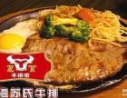 台湾苏氏牛排加盟要多少钱 西餐咖啡厅加盟