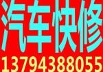 广州流动修车 补胎 电池搭电 全广州路况熟悉快速到达维修