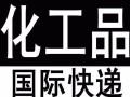 上海哪里可以出口液体粉末化工品国际快递?