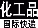 上海DHL国际快递文件 样品 化工品均可安全出口