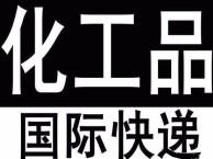 上海哪家快递可以寄化工品 危险品出口到国外