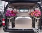 青岛殡葬车,殡仪车出租,带冷藏冰棺,遗体骨灰盒运送