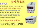 徐州0-36V10A可调直流电源厂商