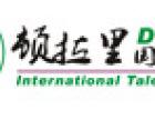 顿拉里国际人才网加盟