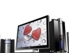 呼和浩特鑫春新旧货市场专业回收家电家具等家居用品