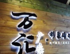 东莞广告招牌制作 专业发光字制作 LED字