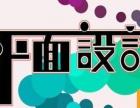 南京网页设计和广告设计培训学校哪里专业