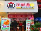 湖北武汉正新鸡排加盟电话 1-2人简单操作