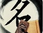 潮州风水起名大师-请认准和善居风水堂-专注风水命理二十载