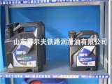 湖南齿轮油雷尔夫铁路润滑油齿轮油·值得信赖的品牌产品