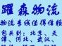 躍森物流值得信赖(包头至河北江苏江西福建海南专线)