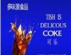 可乐糖浆-果汁糖浆-咖啡奶茶粉批发-可乐机投放