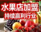 武汉蔬果茂水果超市连锁加盟小本创业快速致富