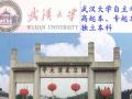 武汉大学自考本科
