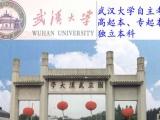 武汉大学主考专业2016年自考专升本独立本科段招生简章