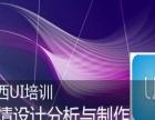 陕西UI培训详情设计分析与制作