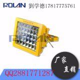 养殖厂LED防爆灯,CCD97LED防爆泛光灯