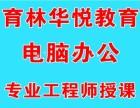 青岛开发区学习电脑办公零基础,当选育林华悦教育培训!