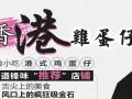 香港QQ蛋仔代理实体店火爆招商合作!