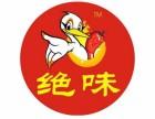 休闲小吃加盟 绝味鸭脖能不能加盟